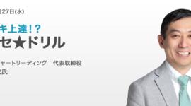 【終了しました】きょう開催オンラインセミナー「メキメキ上達!?カワセ★ドリル」井上義教 氏