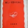 大江健三郎「新しい文学のために」(岩波新書)