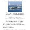 ひき桜三周年企画「とりあえずシーバス乗ってみよう(笑)」&第16回ひき町のご案内