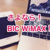 WiMAX、解約手数料発生せず!WiMAX更新月に解約が簡単にできた件。