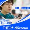 ロボアドバイザー:docomoユーザーなら「THEO+docomo」がお得!