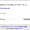 ベトナムでFacebookにアクセスできなかったのでVPN Gateを試してみた。