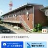 レオパレス難民の皆さん!杵築市の家賃1万円アパートに引っ越して来ませんか!?