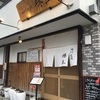 南大阪 熊取で食える火鍋!「辣王」のお店が絶賛なのは、火鍋がサイコーに美味いから!
