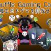 【合宿】Shuffle Gaming Camp In Autumn ‼ ~大魔王ボドゲマを討伐せよ~レポート【前編】