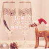 【幻滅!?】クリスマスの残念エピソード
