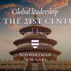 中国トップの超エリート修士プログラム 清華大学Schwarzman Scholarsとは