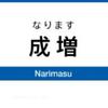 成増駅周辺の飲食店レビューまとめ