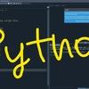 Pythonの何がいいのか?【プログラミング初心者向け】