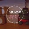 【うましもの】おじさんの手は魔法の手【奈良-天川村/ましこさんのコンフィチュール】