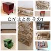 DIY まとめ その1(4/23〜6/20)
