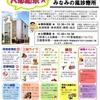 7月21日(土)3周年感謝イベントを開催します