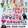 熊本にキャラクターが集結