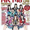 買った本 日経エンタテインメント! HKT48 5周年Special