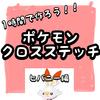 【ポケモン】1時間で作ろう!ポケモンクロスステッチ【ヒバニー編】