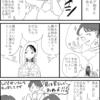 婚活漫画最新話アップ