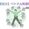 【資産拡大】2021年6月【ベトナム株運用実績】
