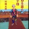 『ボロを着た王子様』村崎太郎(ポプラ社)