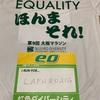 大阪マラソン2019の記録