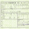 富山地方鉄道  特殊補充券 2