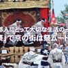 京都人にとって大切な生活の一部。「祇園祭」で京の街は祭ムード一色に