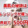 世界初!冷凍クレンジングで完全無添加バーム♪今なら500円モニター募集のチャンス☆あなたの肌年齢は今、何歳?
