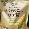 ひとりごと。とうもろこしひげ茶その2。煮物、からのお味噌汁。|韓国の伝統茶