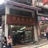 アジア放浪ブログ開始します!【中環/Central】你好!からだにいいもの。