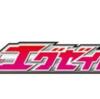 仮面ライダーエグゼイド 第25話 New Game起動! 松田るかが変身! ネタバレ・感想 見逃し動画配信無料情報