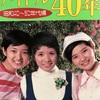 アイドルPART4昭和40〜50年代編