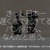 1371食目「きっと日本一遅くまで起きているパン屋さん、なんだと思う。」福岡・姪浜で話題のパン屋&飲み屋『YOFUKASHI』に行ってみた!