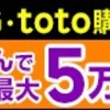 10月7日まで!楽天銀行からお得なキャンペーンやってるってよ!