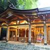 〔2017年10月 京都旅行①〕京都のパワースポット3箇所を紹介 ~貴船神社・六波羅蜜寺・晴明神社~ & 怖いくらいのご利益がありました!