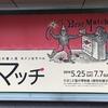 2019年7月7日(日)/たばこと塩の博物館/すみだ北斎美術館/江戸東京博物館/他