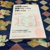 「速読」を目標にした英語学習は挫折まっしぐら。