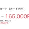 三井住友VISAカードクラシックカード、デビュープラスカード、16500円!!さらに新規入会キャンペーンで9000円さらにApple Pay登録で3000円無料で利用できます♫