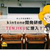 kintone開発を自分でやりたい! 開発者研修「TENJIKU」参加レポート vol.3