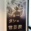 ありそうな世界を創って遊ぼう〜ショーン・タンの世界展@ちひろ美術館〜