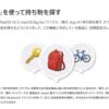 Apple、他社製品に対応した「探す」を使って持ち物を探す方法について日本語サポートページを公開