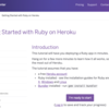 【Heroku】Herokuをはじめるメモ with ruby for Mac - Getting Started with Ruby on Herokuを解説してみる