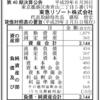 2017年3月31日決算 東急リゾート株式会社 第40期決算公告