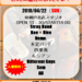 【ライブイベント】4/22(日)三田学園軽音楽部×島村楽器 スペシャルライブ開催!