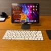 iPad Pro 11インチ2020年モデルを買った