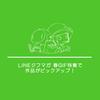 LINEジフマガ 梅雨GIF特集にピックアップされました!