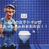 会社の女子トイレが詰まったぞぉおおおおお!!!【ラバーカップの使い方】