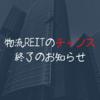 【J-REIT】物流REITのチャンスはなくなりました・・・