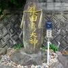 到津八幡神社の庚申塔 福岡県北九州市小倉北区上到津