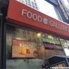 ニューヨークのコリアンタウンのFood Gallery 32で安く美味しく食事するっ!