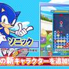 【ゲーム】ぷよぷよテトリス2 / 無料アップデート第一弾配信!