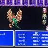 【レトロゲームFF3攻略日記その13】強敵ガルーダ登場!大苦戦ですが最後の手段を使います...